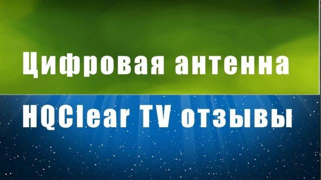 антенна HQClear TV отзывы