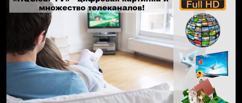 антенна HQClear TV